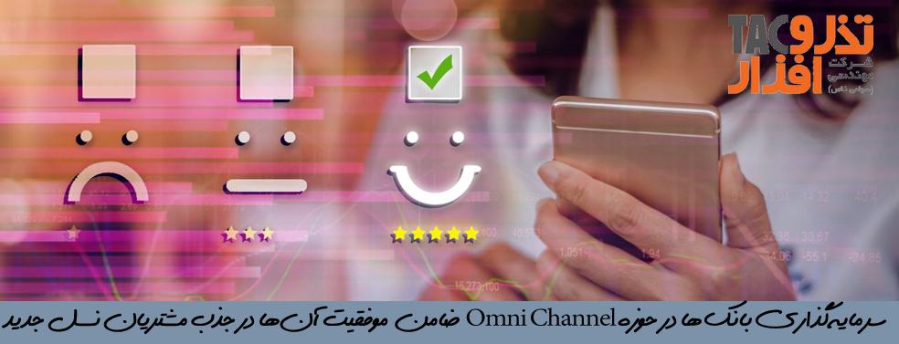 سرمایهگذاری بانکها در حوزه Omni Channel ضامن موفقیت آنها در جذب مشتریان نسل جدید