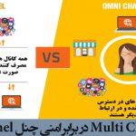 امنی چنل Omni channel و تفاوت آن با Multi channel