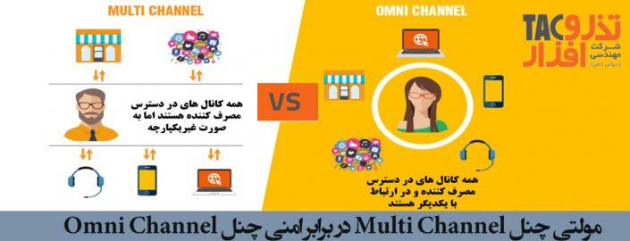 مولتی چنل Multi Channel در برابر امنی چنل Omni Channel