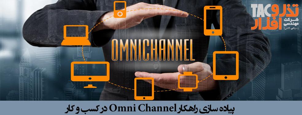 پیاده سازی راهکار Omni Channel در کسب و کار