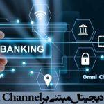 دلایل نیاز به بانکداری دیجیتال مبتنی بر Omni Channel چیست؟