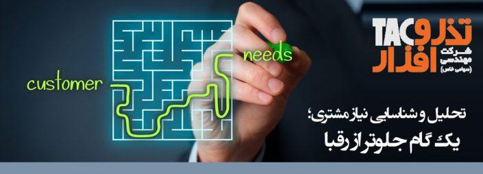تحلیل و شناسایی نیاز مشتری_یک گام جلوتر از رقبا