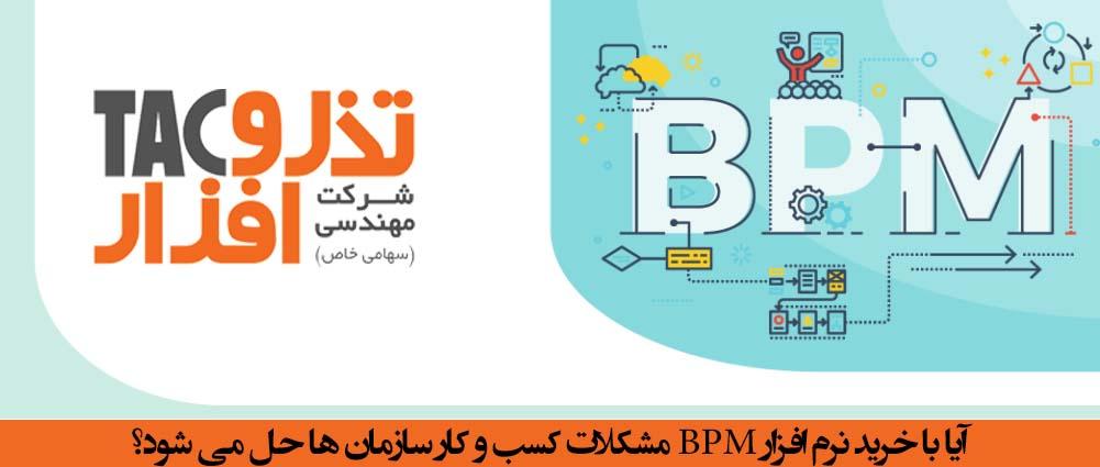 آیا با خرید نرم افزار BPM مشکلات کسب و کار سازمان ها حل می شود؟