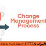 فرآیند مدیریت تغییرات در ITIL Change Management ) ITIL )