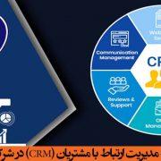 آغاز استقرار سامانه مدیریت ارتباط با مشتریان (CRM) در شرکت بیمه معلم