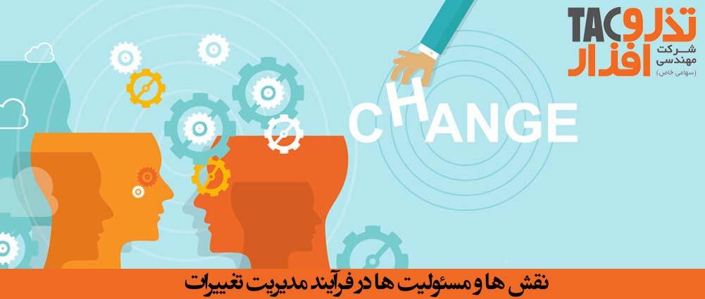 نقش ها و مسئولیت ها در فرآیند مدیریت تغییرات