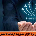 چالش های استقرار نرم افزار مدیریت ارتباط با مشتریان در صنعت بیمه