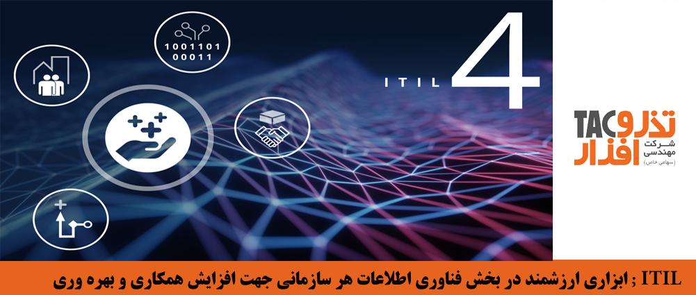 ITIL ابزاری ارزشمند در بخش فناوری اطلاعات
